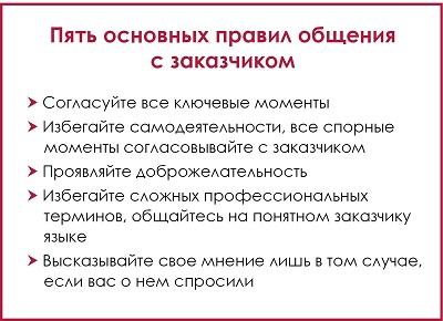 5 pravil