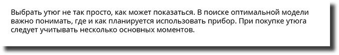 Пример текста с высоким ранжированием в Яндексе