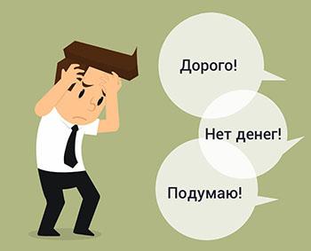 Как работать с возражениями